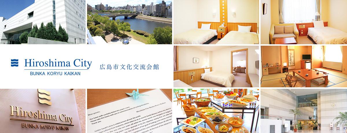 広島市文化交流会館 宿泊施設