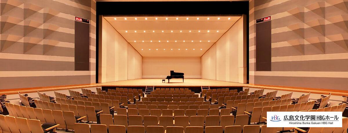 広島文化学園HGBホール