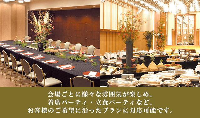 会場ごとに様々な雰囲気が楽しめ、着席パーティ・立食パーティなど、お客様のご希望に沿ったプランに対応可能です。