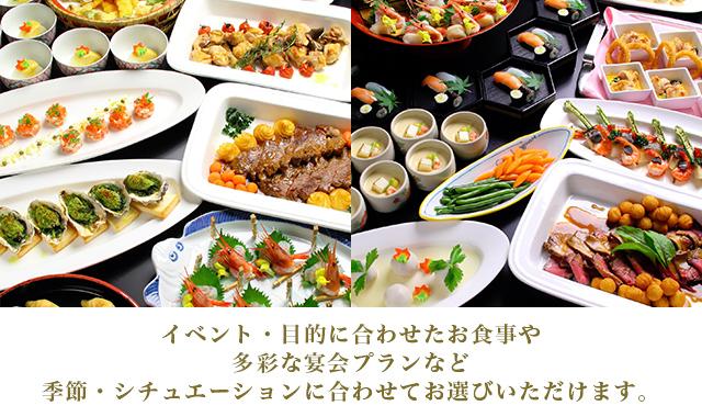 イベント・目的に合わせたお食事や多彩な宴会プランなど季節・シチュエーションに合わせてお選びいただけます。