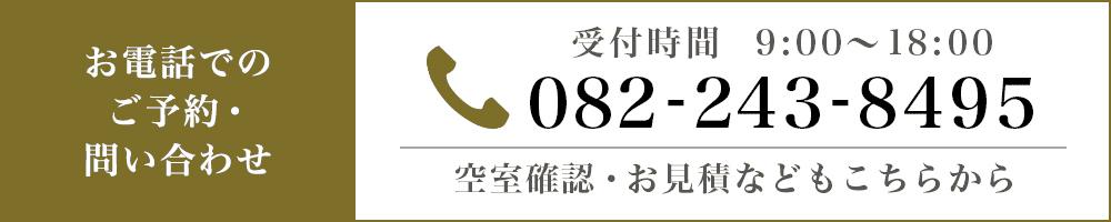お電話でのご予約・問い合わせ 受付時間/9:00~18:00