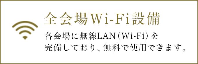 全会場Wi-Fi設備 - 各会場に無線LAN(Wi-Fi)を完備しており、無料で使用できます。