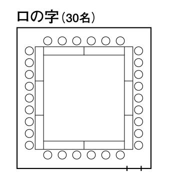 中会議室1「ルミエール」半室 - ロの字形式