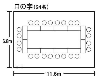 小会議室「すみれ」 - ロの字形式