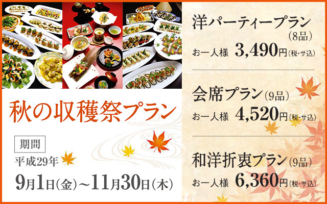 秋の収穫祭プラン