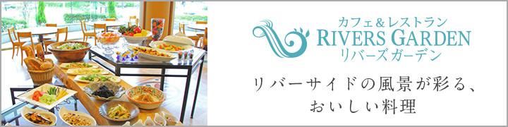 カフェ&レストラン リバーズガーデン - リバーサイドの風景が彩る、おいしい料理