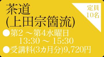 茶道(上田宗箇流)