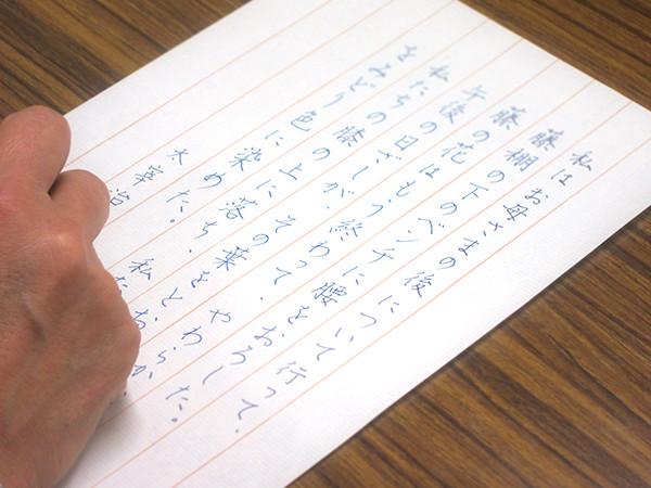 くらしのペン習字