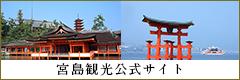 宮島観光公式サイト