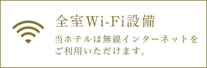 全室Wi-Fi設備